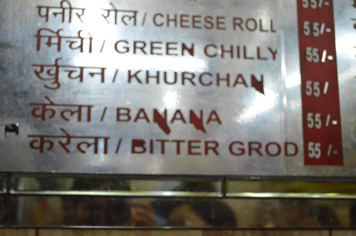 Ignore the spellings!